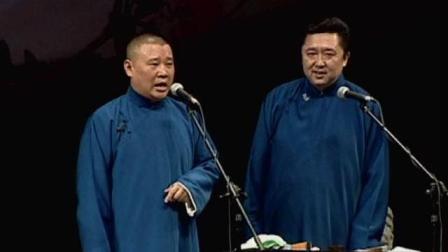 郭德纲天津相声专场演出完整版