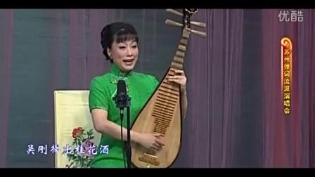 苏州评弹《蝶恋花》