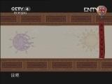 金刚腿(上)-动画版