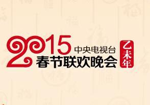 2015央视春节联欢晚会 高清全集