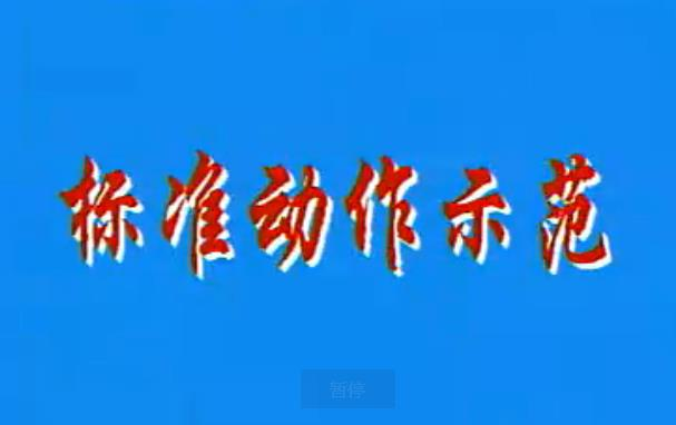 第八套广播体操(原版完整版)图解