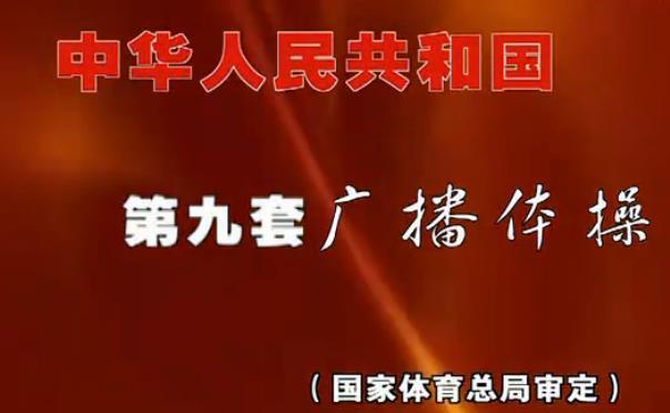 第九套广播体操 原版视频完整版 图解