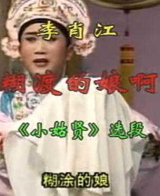 吕剧《小姑贤》选段:糊涂的娘啊