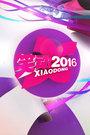 《笑动2016》20161206 相声《拉洋片》《训徒》