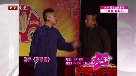 《笑动2016》20161214  相声《北京姑娘》《学歌剧》