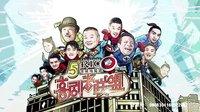 喜剧者联盟 第二期 郭麒麟宣布退出相声界 160522