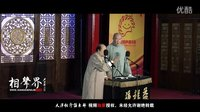 2016天津相声俱乐部《白事会》