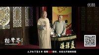 2016天津相声俱乐部《学吃喝》