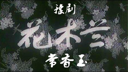 豫剧《花木兰》常香玉传统经典
