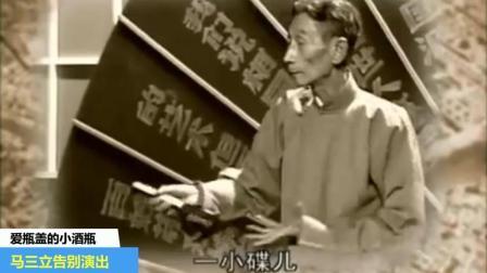 马三立在舞台上的最后一个段子《郭德纲听完都会哈哈大笑》
