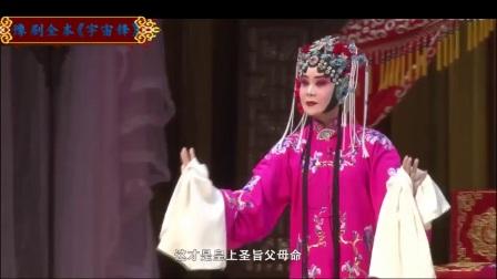 豫剧全本《宇宙峰》徐俊霞主演