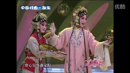 《牡丹亭》选段游园皂罗袍高清