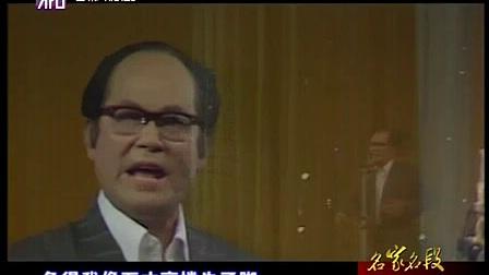 经典锡剧唱段《拔兰花 春二三月草回芽》1985年