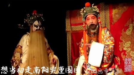 湖北汉剧《男绑子》带字幕