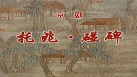 京剧《托兆选段碰碑》张克 孟广禄主