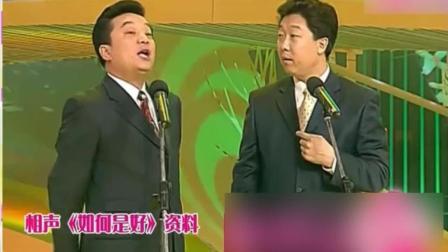 王平郑健演绎相声《如何是好》爆笑全场