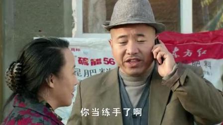 刘能超市开业非要整点牌面 让村主任来剪彩