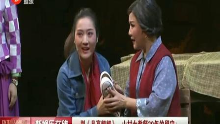 湘剧《月亮粑粑》山村女教师30年的留守