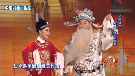 黄梅戏《女驸马》选段字幕版