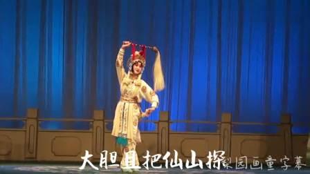 湖北汉剧《盗仙草》(武汉汉剧院校外班) 20170624