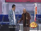 《我爱满堂彩》 20171104 表演吧 兄弟