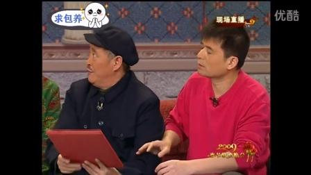 赵本山小品《不差钱》