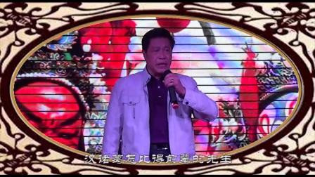 京剧《空城计》选段  三段联唱