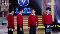 欢乐中国人《关于四胞胎兄弟的故事》