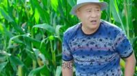 《乡村爱情9》 广坤与刘能斗嘴第一仗 把刘能气懵了