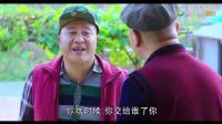 乡村爱情9刘能赵四斗嘴 赵四完败