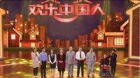 《欢乐中国人》豫剧名师18年养六孤儿