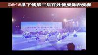 第三届百姓健康舞表演赛石头村舞蹈队《舞动中国》