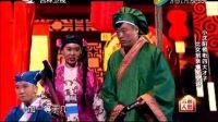 宋晓峰王小虎等小品表演《四大才子》1