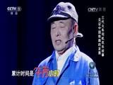 《欢乐中国人》 20170520 精编版