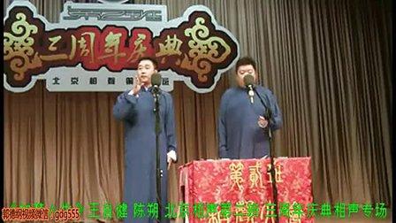 《如梦一身》 北京相声第二班