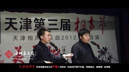 【第三届天津相声节】济南站《口吐莲花》张番、刘铨淼
