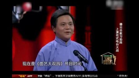 《上访添瓦》郭德纲于谦 岳云鹏相声全集2017完整版高清02