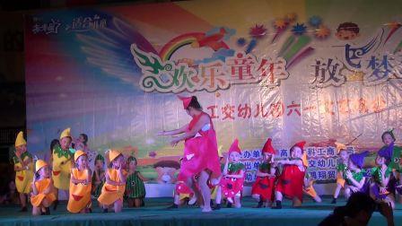 幼儿舞蹈《水果家族》高清