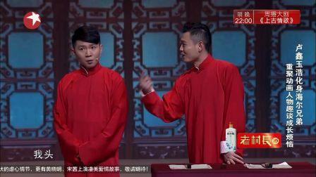 蔡明演独角戏挑战自我 170611