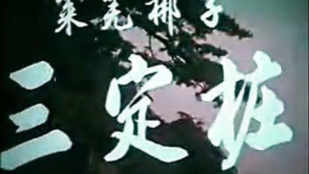经典莱芜梆子《三定桩》1976(上影)全