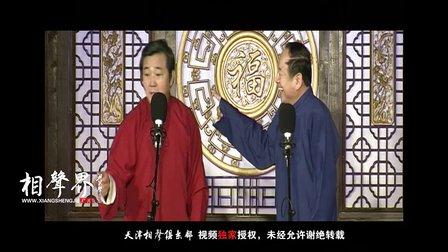 《天津话》刘俊杰 王宏 78