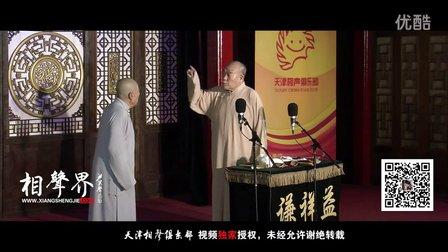 相声《大上寿》刘文步 尹笑声