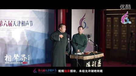 天津第六届相声节《朋友别喝》大春 石头 85