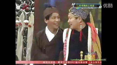 宋小宝小品《水浒Y传》刘流 葛珊珊 唐鉴军
