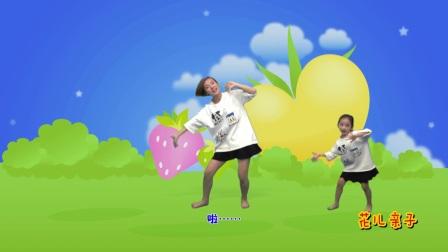 幼儿舞蹈《爱心大无限》童谣儿歌幼教启蒙