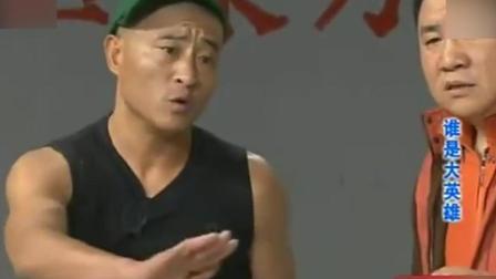 刘小光刘流演绎小品《谁是大英雄》爆笑全场