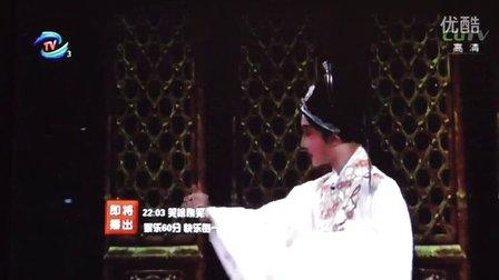 豫剧《拷红》李朋杰 吴迪