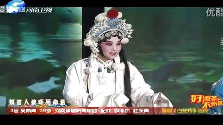 豫剧《断桥》片段 吴素真 李朋杰 杜永真