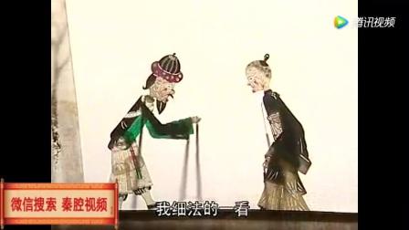 渭南华州皮影眉户《张三怕婆娘》