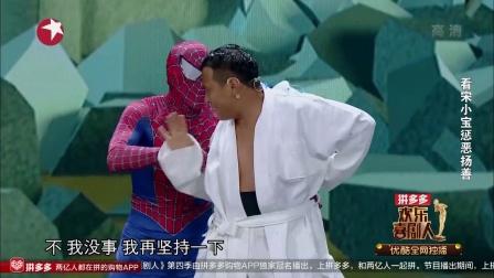 第1期宋小宝变身最丑蜘蛛侠